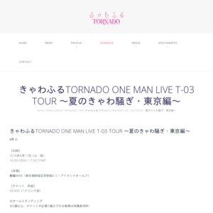 きゃわふるTORNADO ONE MAN LIVE T-03 TOUR 〜夏のきゃわ騒ぎ・東京編〜
