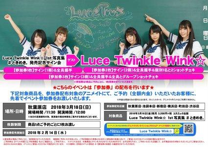 Luce Twinkle Wink☆ 1st写真集 #ときめき。発売記念サイン会