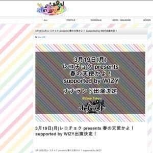 3月19日(月)レコチョク presents 春の天使かよ! supported by WIZY