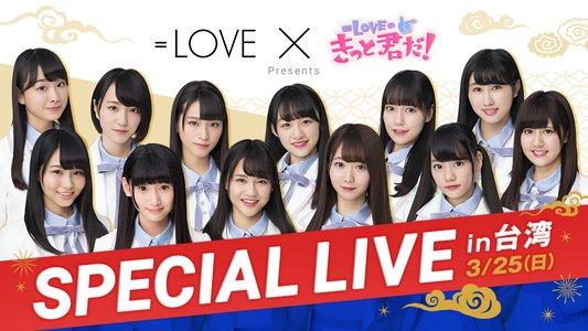 =LOVE×#きっと君だ!presents =LOVEスペシャルライブ in 台湾
