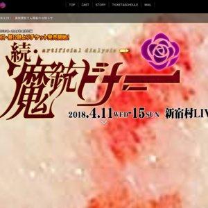 続・魔銃ドナー〜アーティフィシャル ダイアリシス〜 ③