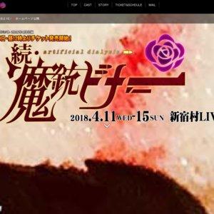 続・魔銃ドナー〜アーティフィシャル ダイアリシス〜 ⑧