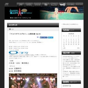 「ナルウザクスダの!」公開収録 Vol.15【夜の部】