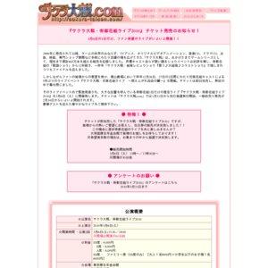 サクラ大戦 帝都花組ライブ2010(夜の部)