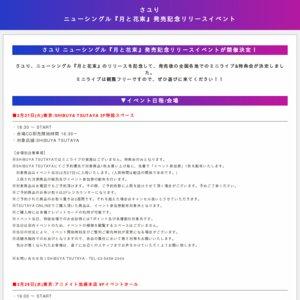 さユり ニューシングル『月と花束』発売記念リリースイベント(タワーレコード新宿店)