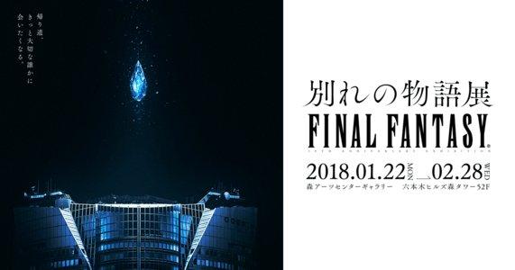 FINAL FANTASY のクリエイターとのサイン会&トークショー【第3弾】