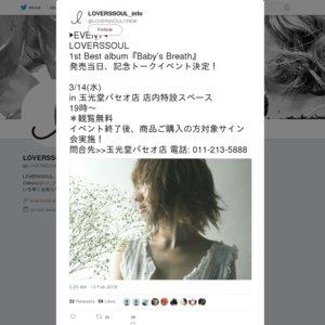 LOVERSSOUL  1st Best album「Baby's Breath」 発売記念トークイベント@玉光堂パセオ店
