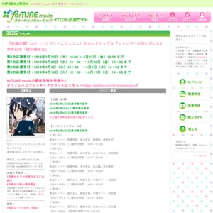 22/7 セカンドシングル『シャンプーの匂いがした』発売記念「個別握手会」<第2部>