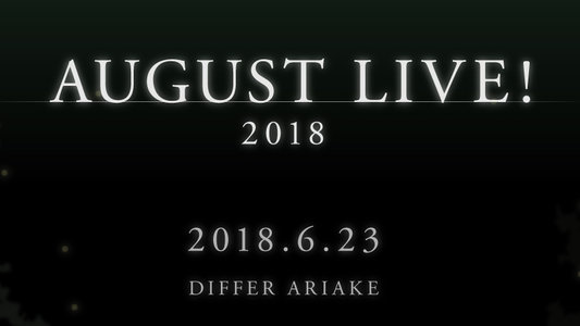 AUGUST LIVE! 2018 昼公演