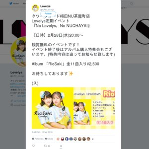 No Lovelys,No NUCHAYA!(2/28)