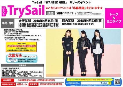 TrySail 『WANTED GIRL』 リリースイベント 大阪2部