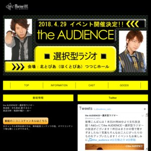 the AUDIENCE イベント(仮)【1部】