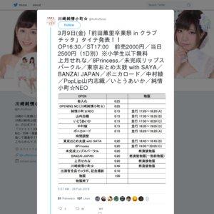 前田薫里卒業祭 in クラブチッタ