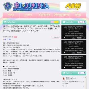 19:00~@TSUTAYA IKEBUKURO AKビル店 ダブルA面DVDシングル『トライアングル・ドリーマー/心臓にメロディー』発売記念インストアイベント