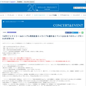 つばきファクトリー 3rdシングル発売記念ミニライブ&握手会イベント(2/23 あべのキューズモール)1回目