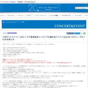 つばきファクトリー 3rdシングル発売記念ミニライブ&握手会イベント(2/23 あべのキューズモール)2回目