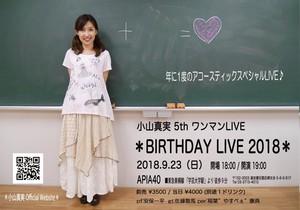 小山真実5thワンマンLIVE *BIRTHDAY LIVE 2018*