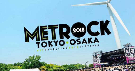 TOKYO METROPOLITAN ROCK FESTIVAL 2018 2日目