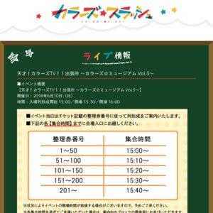 天才!カラーズTV!!出張所 ~カラーズ☆ミュージアム Vol.3~