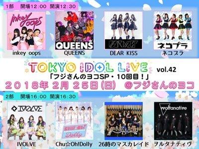 TOKYO IDOL LIVE Vol.42「フジさんのヨコSP・10回目!」2部