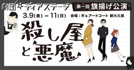 劇団☆ディアステージ 旗揚げ公演「殺し屋と悪魔」3/11②