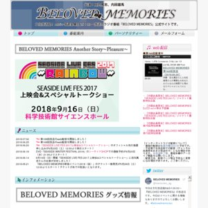 BELOVED MEMORIES Another Story~Pleasure~ 昼の部