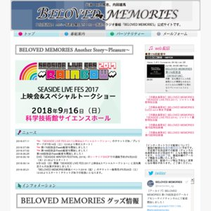 BELOVED MEMORIES Another Story~Pleasure~ 夜の部