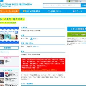 サンクチュアリ3 with SCK