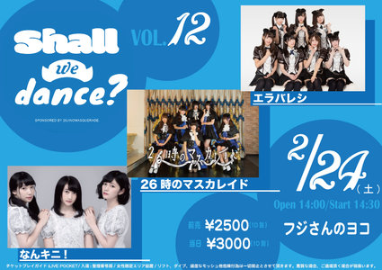 Shall we dance?vol.12