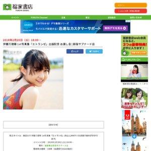 伊藤万理華 1st写真集『エトランゼ』出版記念 お渡し会 | 新宿サブナード店