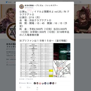 アイドルよ覚醒せよ vol.25」IN クラブクアトロ