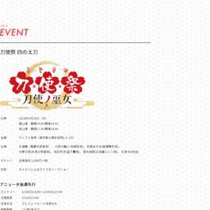 TVアニメ「刀使ノ巫女」イベント「刀使祭 四の太刀」 昼公演