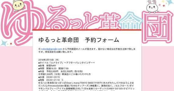 ゆるっと革命団定期公演vol.6