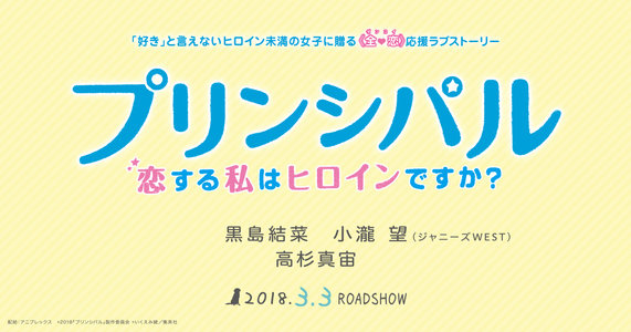 映画『プリンシパル〜恋する私はヒロインですか?〜』舞台挨拶(梅田ブルク7 ①11:00の回上映後)