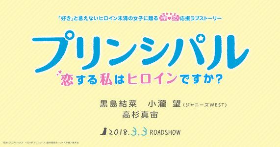 映画『プリンシパル〜恋する私はヒロインですか?〜』舞台挨拶(梅田ブルク7 ②13:55の回上映前)