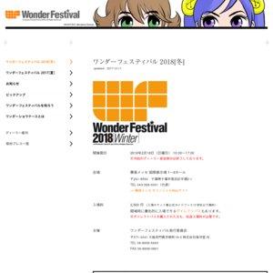ワンダーフェスティバル2018[夏]