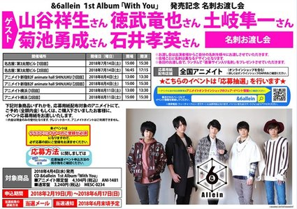 &6allein Album「With You」発売記念 名刺お渡し会【名古屋1回目】