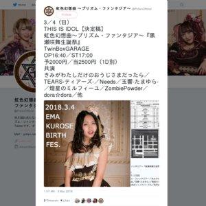 THIS IS IDOL 虹色幻想曲〜プリズム・ファンタジア〜『黒瀬咲舞生誕祭』