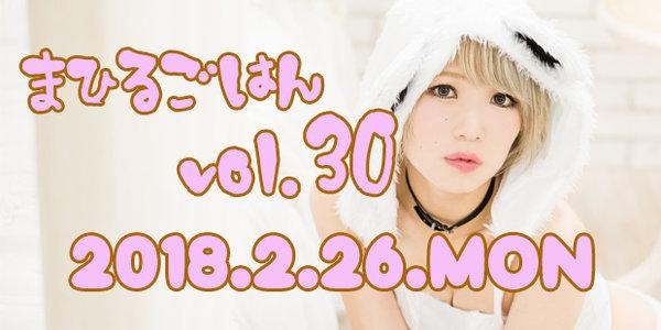まひるごはん Vol.30