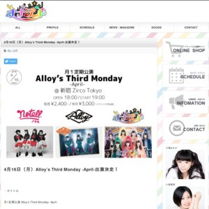 月1定期公演 Alloy's Third Monday -April-