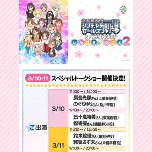 しんげきカフェ2 スペシャルトークショー 3/10 3rd