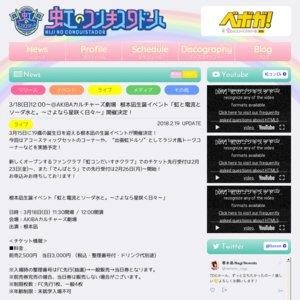 根本凪生誕イベント「虹と電流とソーダ水と。〜さよなら星咲く日々〜」