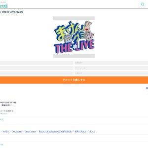 まけんグミTHE☆LIVE 02.28