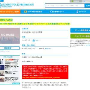 『猿が戌年に記事になる 東名阪ワンマンツアー』-名古屋編追加リベンジ公演-