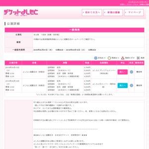 祇園花月本公演〜2018年4月〜