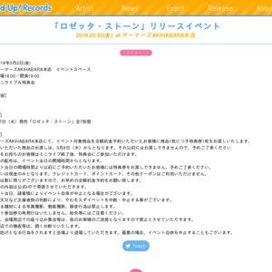 イケてるハーツ 6thシングル 「ロゼッタ・ストーン」 リリースイベント ゲーマーズAKIHABARA本店 (3/2)