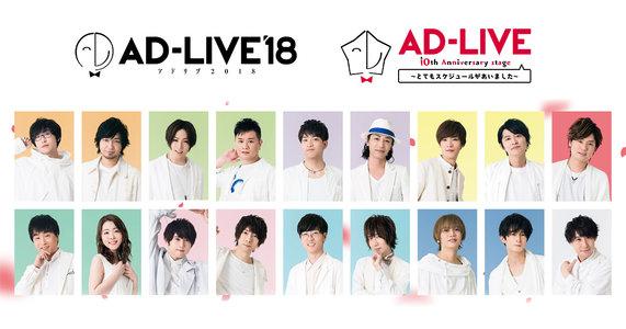 AD-LIVE 10th Anniversary stage~とてもスケジュールがあいました~(2日目/夜公演)