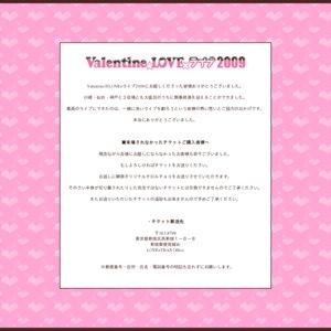 Valentine☆LOVE×ライブ2009 仙台