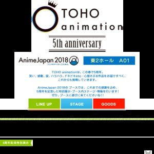 AnimeJapan 2018 2日目 TOHO animation's 5th anniversary Special Stage TOHO animation RECORDS スペシャルライブステージ