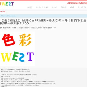 MUSIC☆PRIMER〜みんなの太陽!日向ちよ生誕SP〜